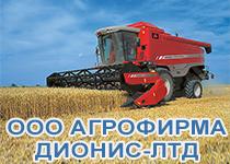 """ООО """"Агрофирма """"Дионис-ЛТД"""""""