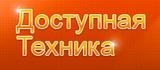 """ООО """"Доступная Техника"""""""