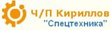 ЧП Кириллов
