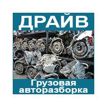 Грузовая авторазборка «ДРАЙВ»