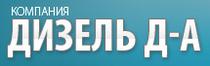 ООО Дизель Д-А